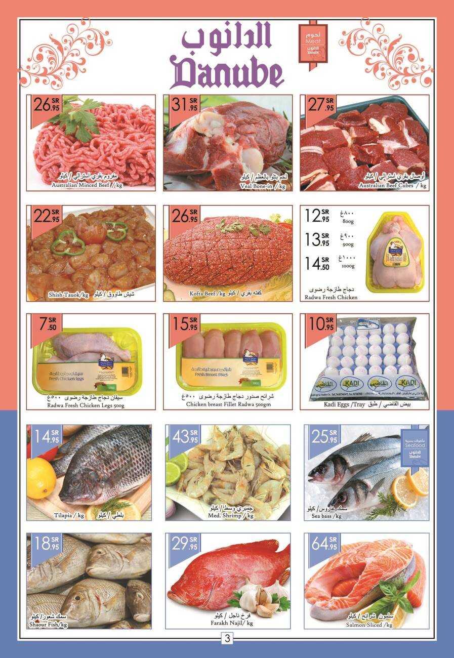 اسماك طازجة , لحم نعيمي , لحم بربري , لحم سواكني , اسواق الدانوب جدة
