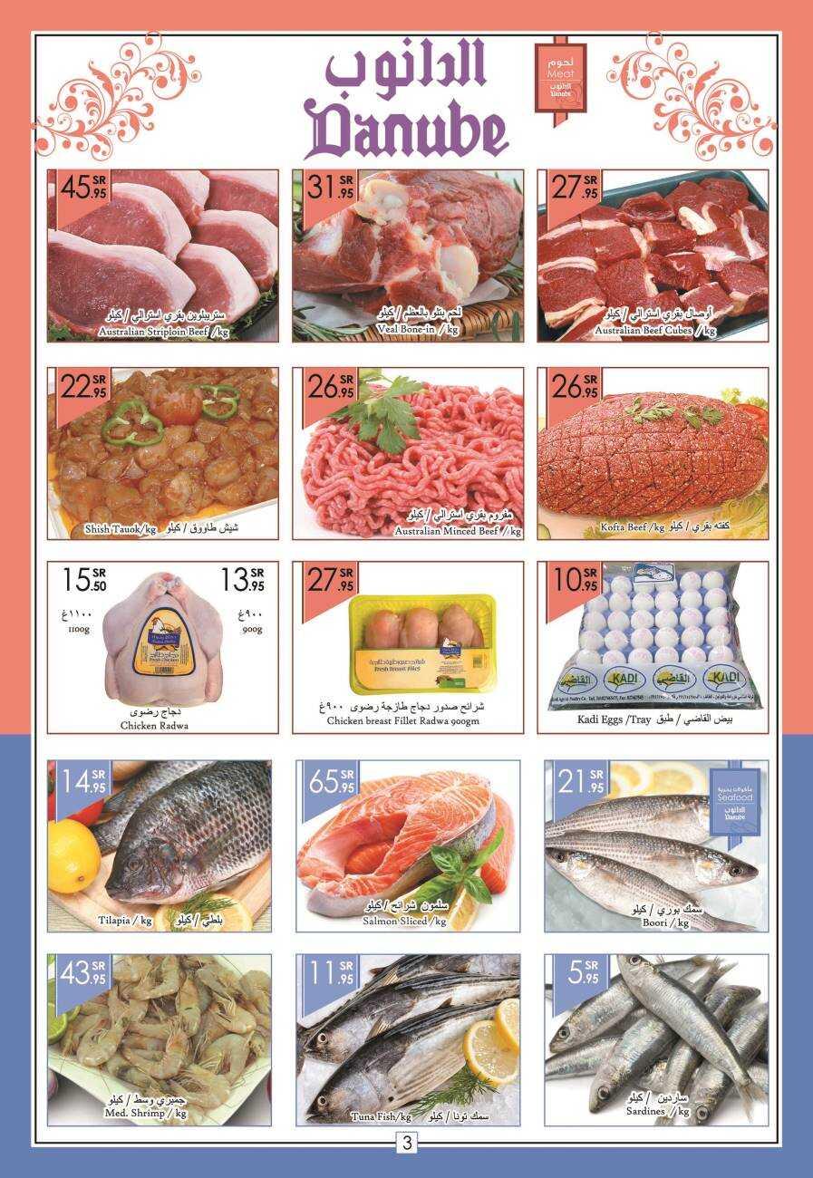 لحم خاروف نعيمي , لحم تيس بلدي , لحم عجل , سمك بلطي , سمك زبيدي , سمك هامور , روبيان , قاقب