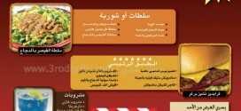 Minou Fridays Restaurant