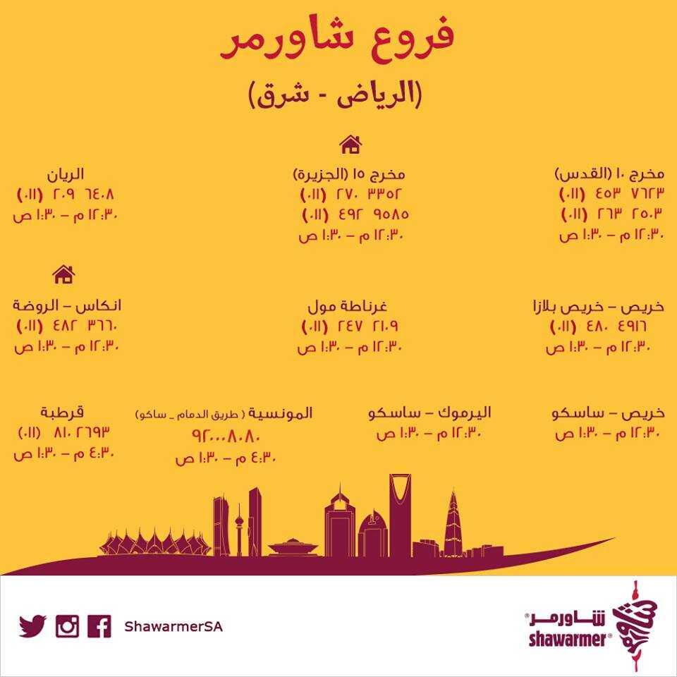 فروع الشاورمر في الرياض (شرق)