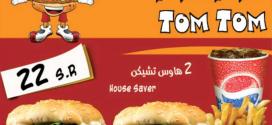 منيو مطعم توم توم