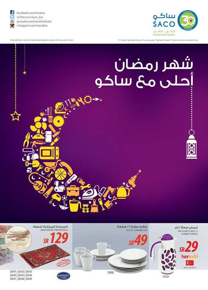 عروض ساكو رمضان 2015 Saco Ramadan عروض اليوم