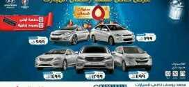 عروض محمد يوسف ناغي للسيارات لرمضان 2015