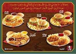 منيو مطعم كنتاكي السعودية اليوم عروض اليوم