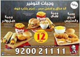 وجبات كنتاكي الرياض