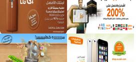 Zine offers in Ramadan