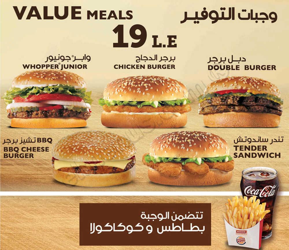 منيو مطعم برجر كينج Menu Burger King عروض اليوم