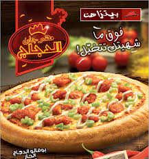 منيو مطعم بيتزا هت عروض رمضان عروض اليوم
