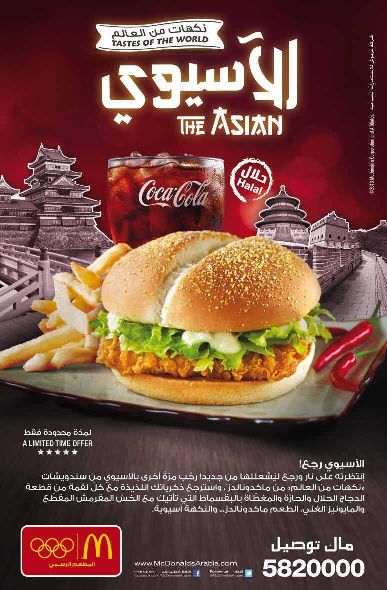 منيو مطعم ماكدونالدز الرياض عروض اليوم