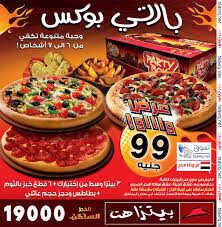 منيو مطعم بيتزا هت السعودية اليوم Page 5 Of 7 عروض اليوم