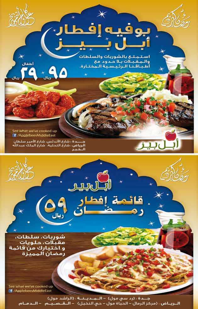 مندوب معدات ملوث عروض رمضان مطاعم 14thbrooklyn Org