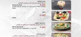 Minou Tavola restaurant Riyadh
