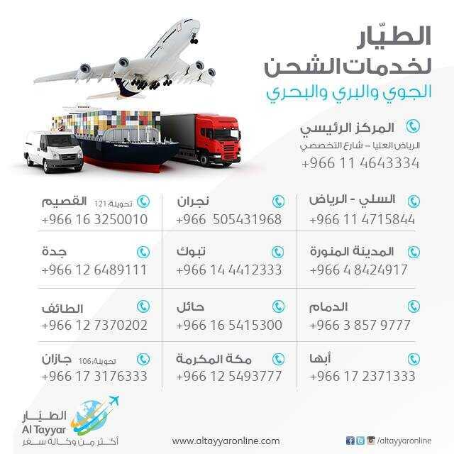 شركة الطيار للشحن الجوي