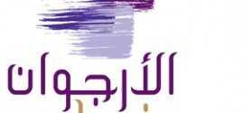 Al OrjouanLogo