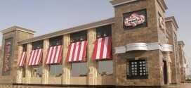 منيو مطعم فرايديز السعودية