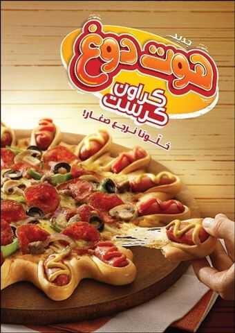 منيو مطعم بيتزا هت منيو رمضان عروض اليوم
