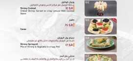 منيو مطعم تافولا الرياض