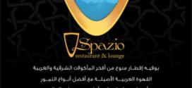 منيو مطعم سبازيو