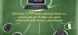 عرض اكسترا الخاص للكمبيوتر المحمول