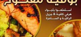منيو مطعم هرفي لشهر أغسطس 2015