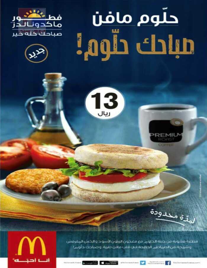 Download ماكدونالدز منيو فطور Pictures