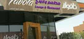 مطعم تافولا الرياض