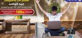 عروض احمد عبد الواحد الجديدة