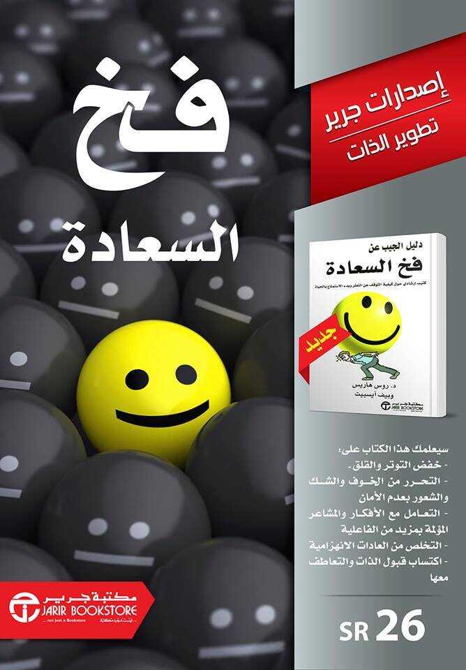 كتاب فخ السعادة