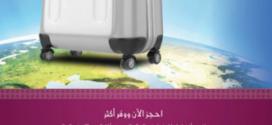 عروض قطر للطيران – عروض شهر اكتوبر