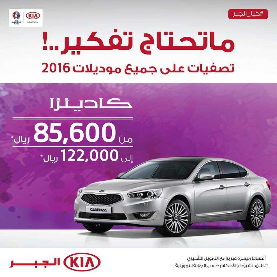 احدث عروض الجبر للسيارات علي سيارة كيا سيراتو 2020 تخفيضات وعروض السعودية