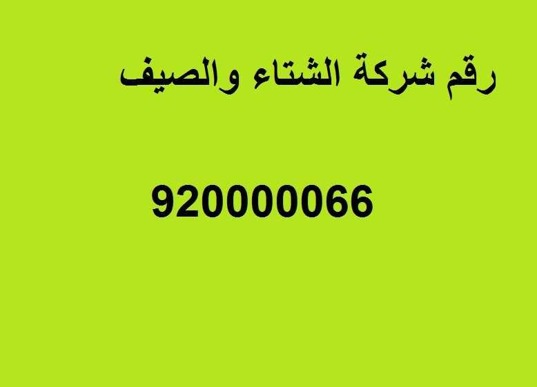 رقم شركة الشتاء والصيف في السعودية عروض اليوم