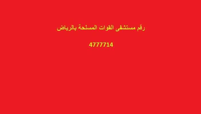 رقم مستشفى القوات المسلحة بالرياض عروض اليوم
