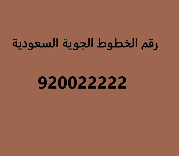 رقم الخطوط السعودية الدولي 12