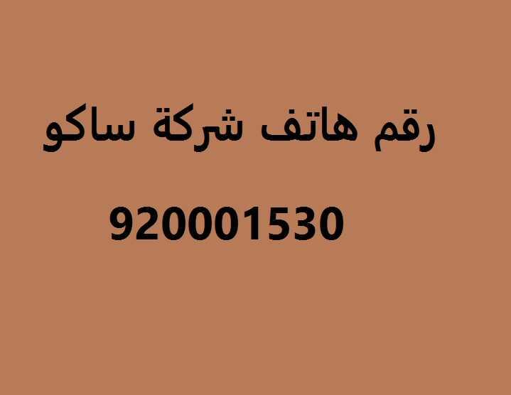 رقم هاتف شركة ساكو في السعودية عروض اليوم