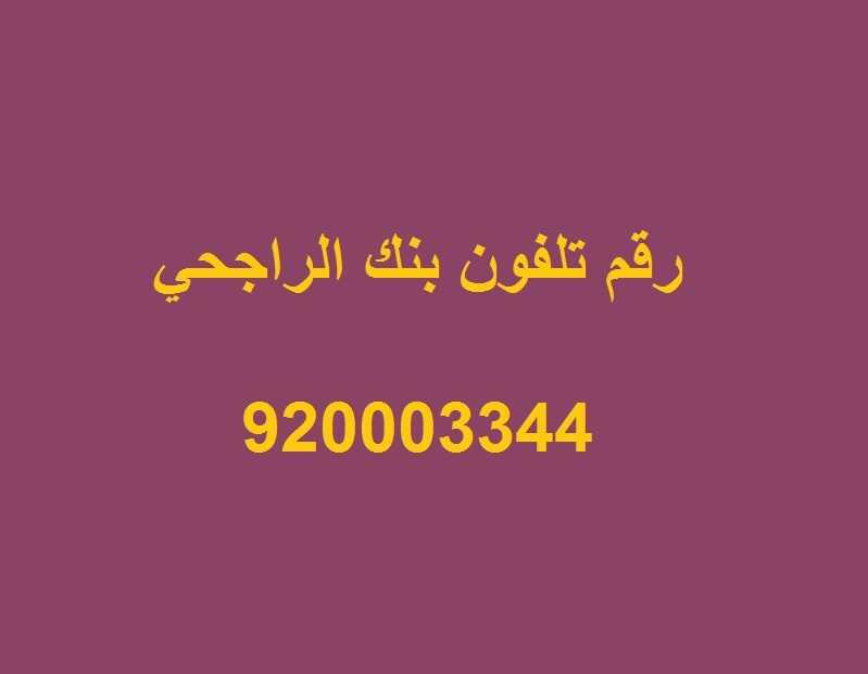 رقم تلفون بنك الراجحي في السعودية عروض اليوم