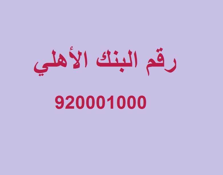 رقم البنك الاهلي في المملكة العربية السعودية عروض اليوم