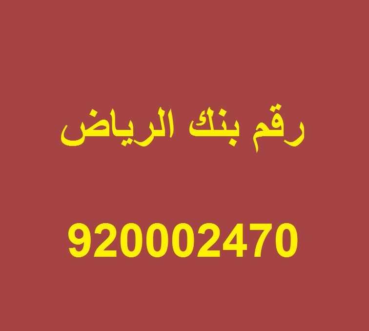رقم بنك الرياض في السعودية عروض اليوم
