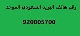رقم البريد السعودي بخميس مشيط Archives عروض اليوم