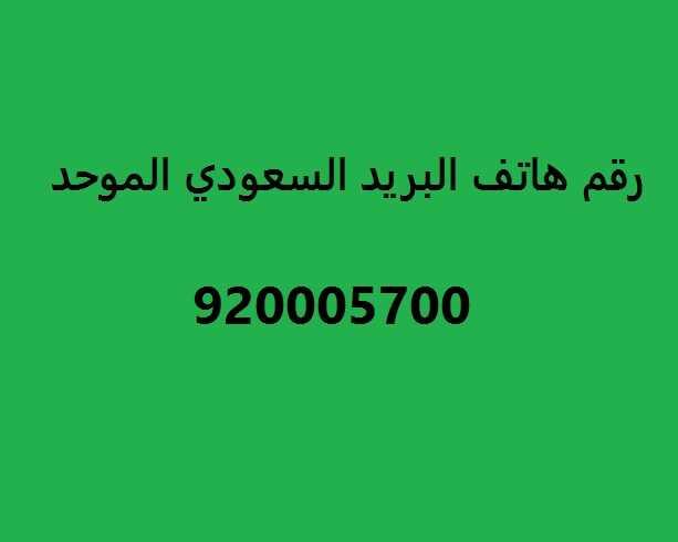 رقم هاتف البريد السعودي الموحد عروض اليوم
