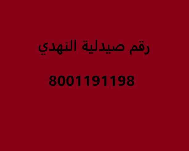 رقم صيدلية النهدي في السعودية عروض اليوم