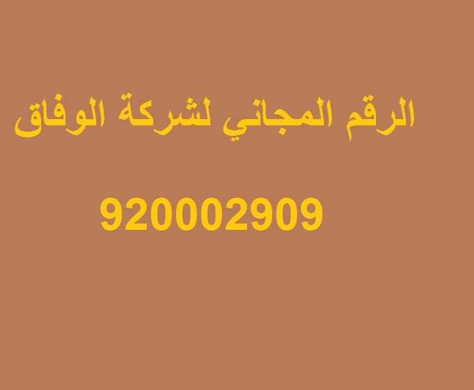 الرقم المجاني لشركة الوفاق في السعودية - عروض اليوم