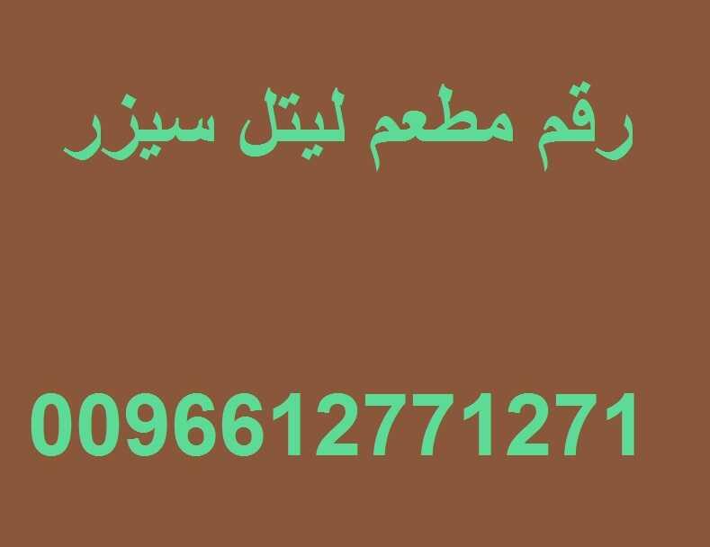 رقم مطعم ليتل سيزر في السعودية عروض اليوم