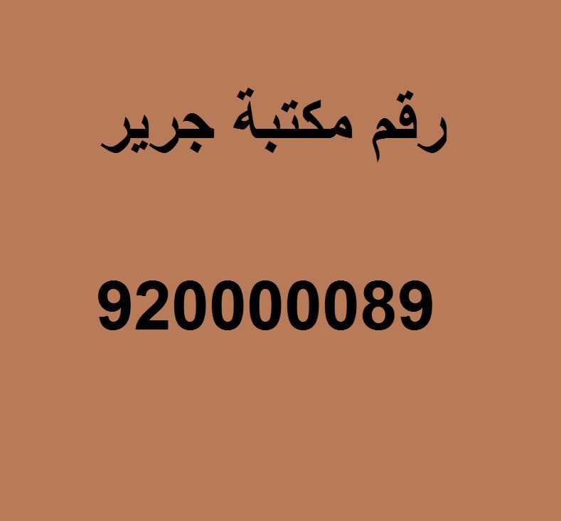 رقم مكتبة جرير في المملكة العربية السعودية عروض اليوم