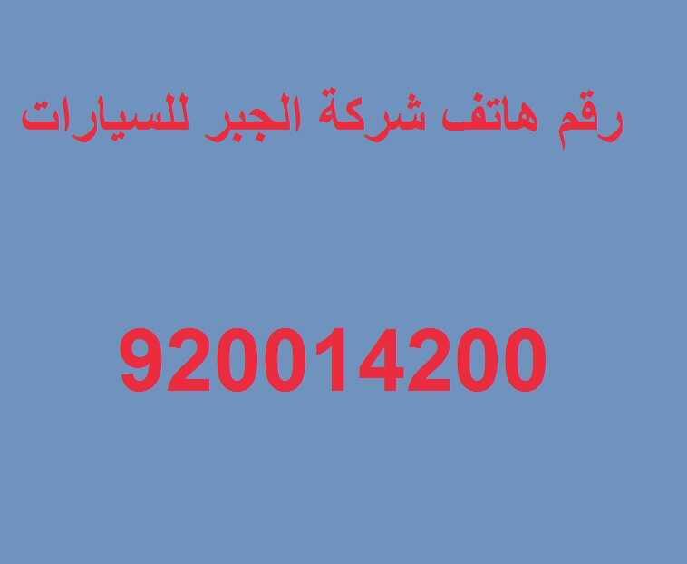 رقم هاتف شركة الجبر للسيارات في المملكة عروض اليوم