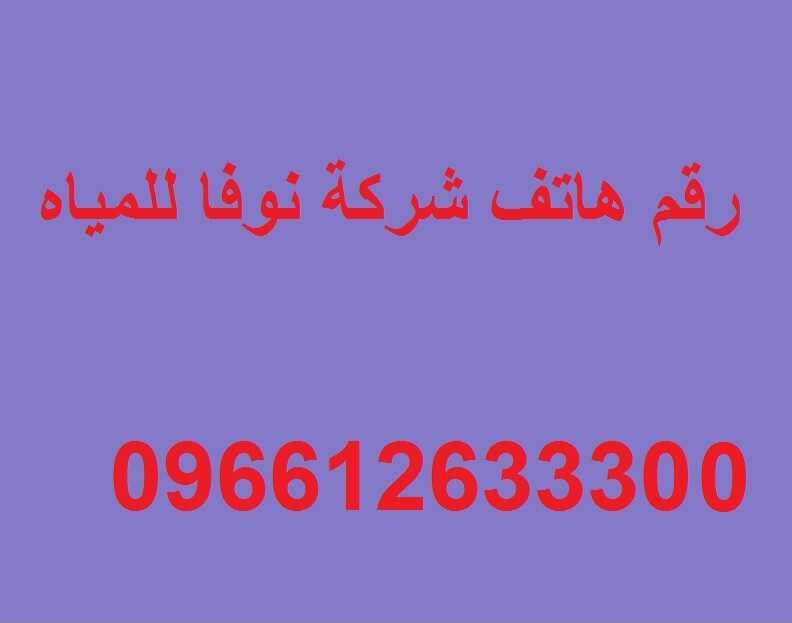 رقم هاتف شركة نوفا للمياه في المملكة عروض اليوم