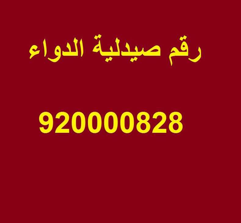 رقم صيدلية الدواء في السعودية عروض اليوم