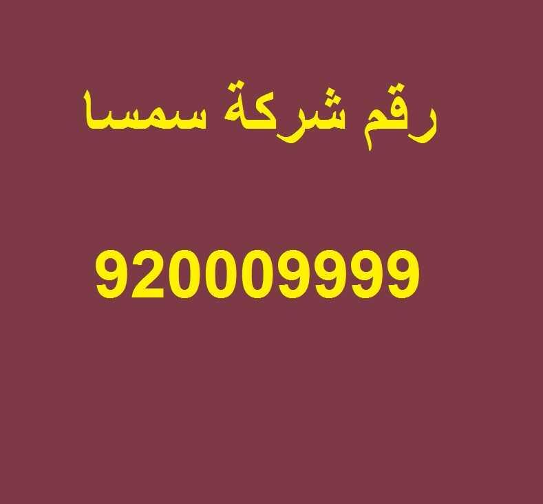 رقم شركة سمسا للنقل في السعودية عروض اليوم