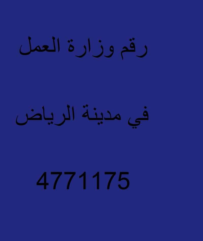 رقم وزارة العمل في المملكة العربية السعودية عروض اليوم