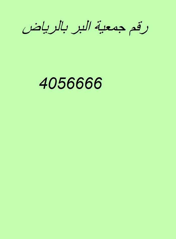 رقم هاتف جمعية البر بالرياض فرع الربوة عروض اليوم