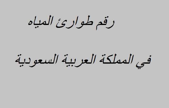 رقم طوارئ المياه في المملكة عروض اليوم